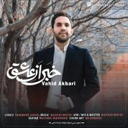 وحید اکبری - خبر از عشق