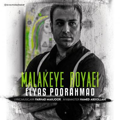 Elyas Poorahmad - Malakeye Royaei