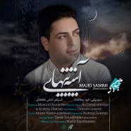 مجید صمیمی - آیینه ی تنهایی