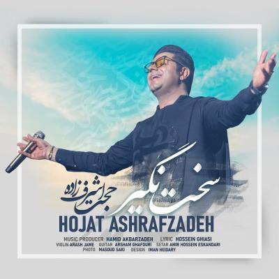 Hojat Ashrafzadeh - Sakht Nagir