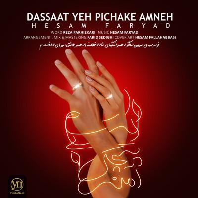 Hesam Faryad - Dasstaat Yeh Pichake Amneh