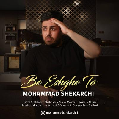 Mohammad Shekarchi - Be Eshghe To