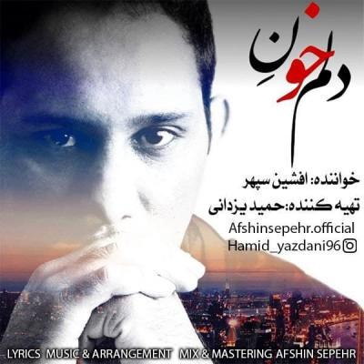 Afshin Sepehr - Delam Khoone