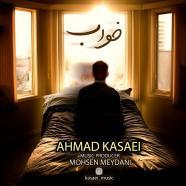 احمد کسایی - خواب