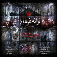 مهدی صناعتی - ترانه فرهاد