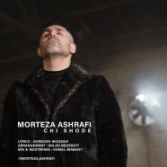 مرتضی اشرفی - چی شده