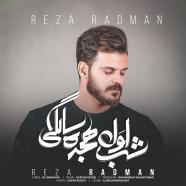 رضا رادمان - شب اول هجده سالگی
