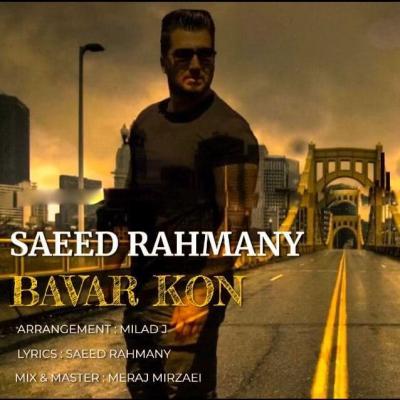 Saeed Rahmany - Bavar Kon