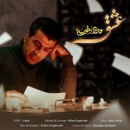 حامد رمضان - عشق