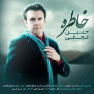 حسین نجفی - خاطره
