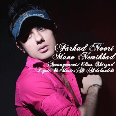 Farhad Noori - Mano Nemikhad