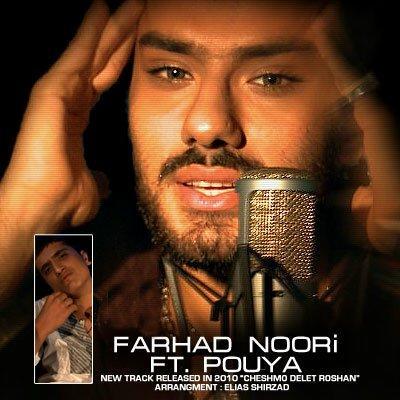 Farhad Noori - Cheshmo Delet Roshan (Ft Pouya)