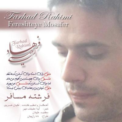 Farhad Rahimi - Fereshteye Mosafer