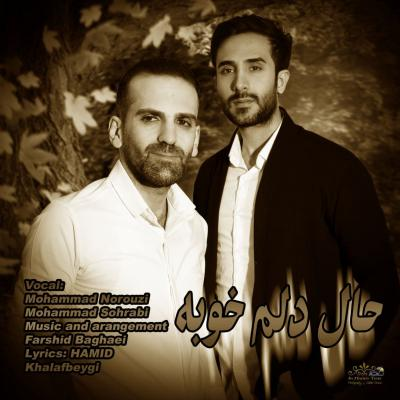 Mohammad Norouzi - Hale Delam Khoobe (Ft Mohammad Sohrabi)