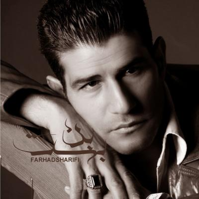 Farhad Sharifi - Bonbast