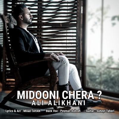 Ali Alikhani - Midooni Chera