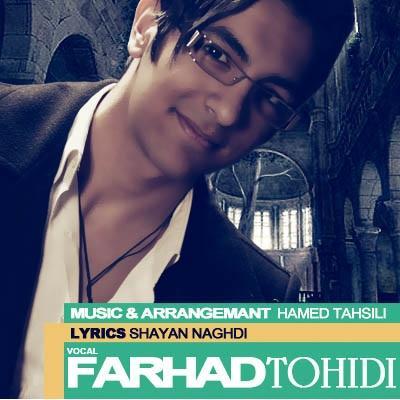 Farhad Tohidi - Hameye Donyamo Mirizam Be Pat