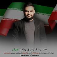 مبین شادلو - جان و تنم ایران