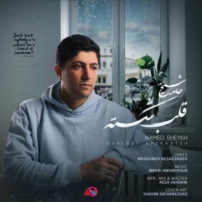 Hamed Sheykh - Ghalbe Shekasteh