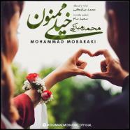 محمد مبارکی - خیلی ممنون