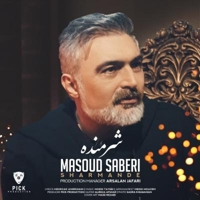 Masoud Saberi - Sharmandeh