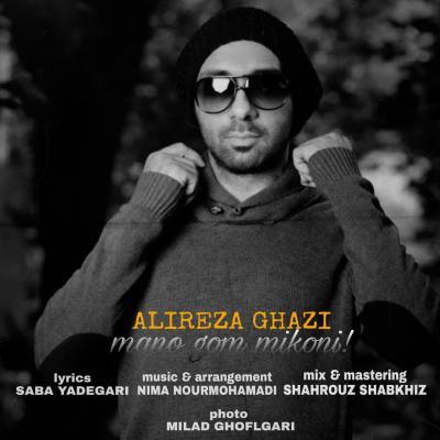 Alireza Ghazi - Mano Gom Mikoni