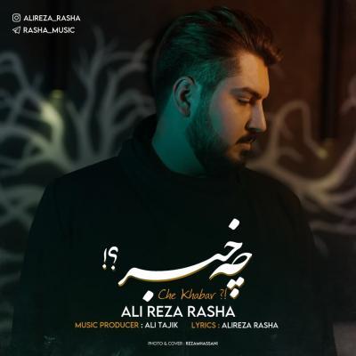 Alireza Rasha - Che Khabar