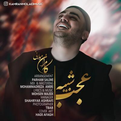 Kamran Molaei - Ajab Shabiye