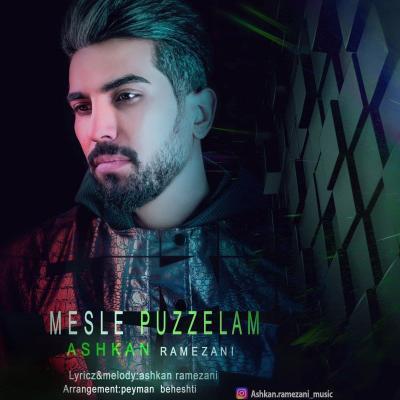 Ashkan Ramezani - Mesle Puzzelam