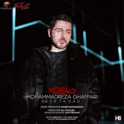 Mohammadreza Ghaffari - Sefr Ta Sad