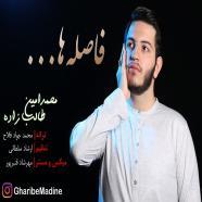 فرهوده و محمد حسینی - فاصله ها