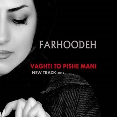 Farhoodeh - Vaghti To Pishe Mani