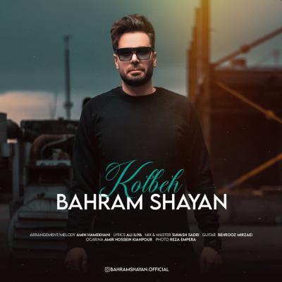 Bahram Shayan - Kolbeh