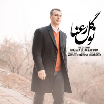 Mostafa Dehghani Saba - No Gole Raana