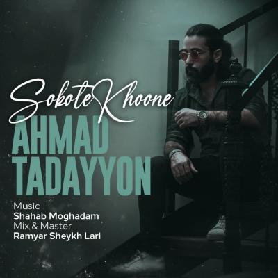 Ahmad Tadayyon - Sokote Khoone