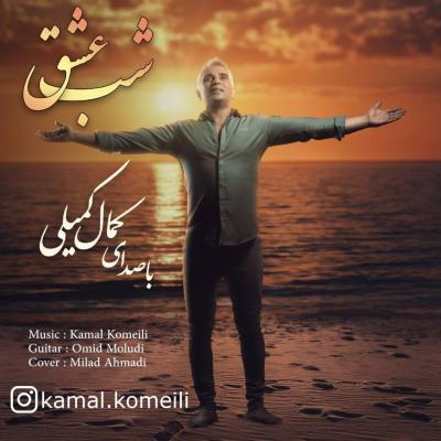 Kamal Komeili - Shabe Eshgh