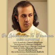 سعید علیپوریان - به لبخند تو بیمارم