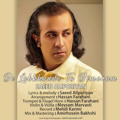 Saeed Aliporiyan - Be Labkhande To Bimaram