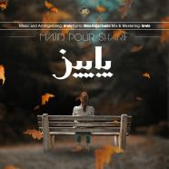 مجید پور شریف - پاییز