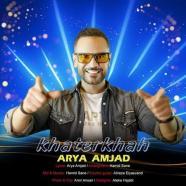 آریا امجد - خاطرخواه