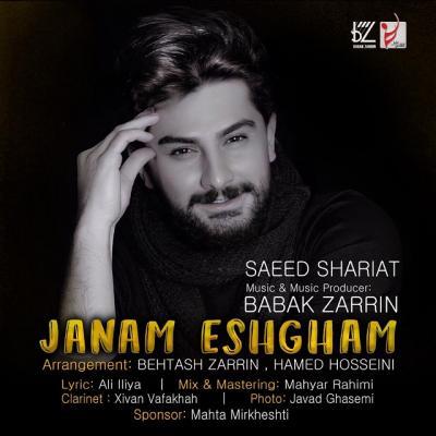 Saeed Shariat - Janam Eshgham