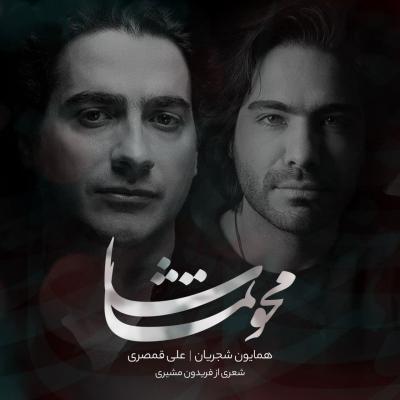 Homayoun Shajarian - Mahve Tamasha (Ft Ali Ghamsari)
