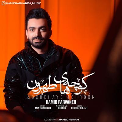 Hamid Parvaneh - Kochehaye Tehroon