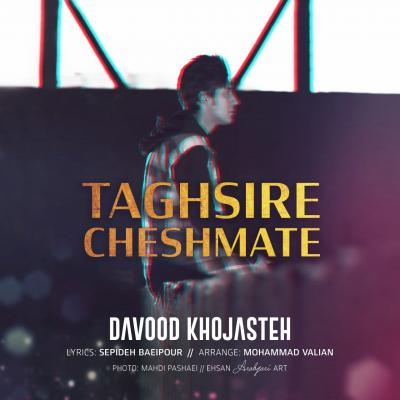 Davood Khojasteh - Taghsire Cheshmate