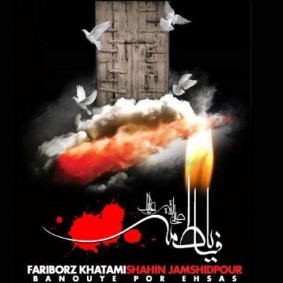 Fariborz Khatami - Banouye Por Ehsas (Ft Shahin Jamshidpour )