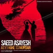 سعید آسایش - از عشق تو مردن