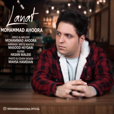 Mohammad Ahoora - Lanat