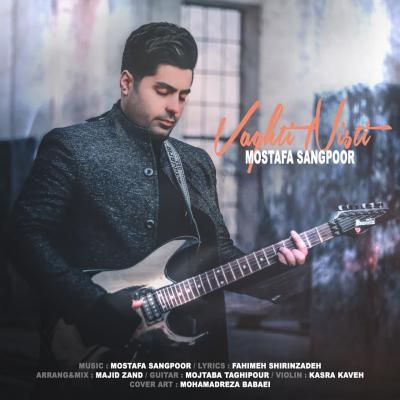 Mostafa Sangpour - Vaghti Nisti