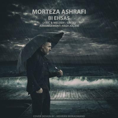Morteza Ashrafi - Bi Ehsas