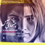 شاهین جمشیدپور و فریبرز خاتمی - چشمای خیس
